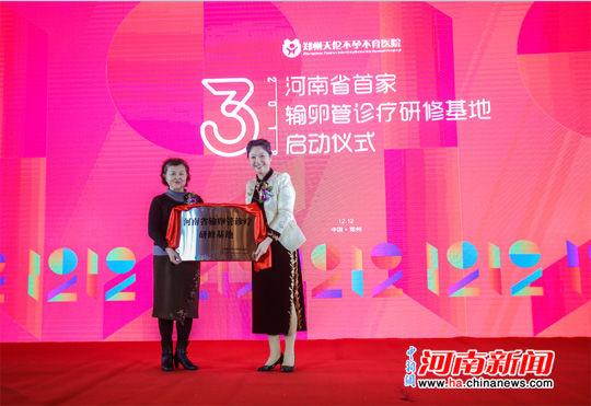 首届河南省输卵管诊疗研修基地新技术论坛在郑州举办