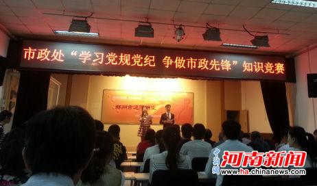 郑州市政工程管理处知识竞赛圆满落幕
