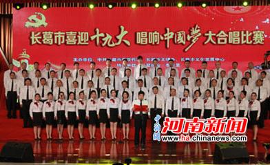 """长葛举办""""喜迎十九大.唱响中国梦""""大合唱比赛"""
