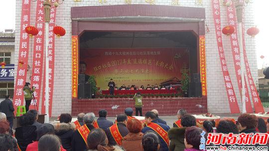 河南义马市狂口社区:2017年度道德模范表彰大会